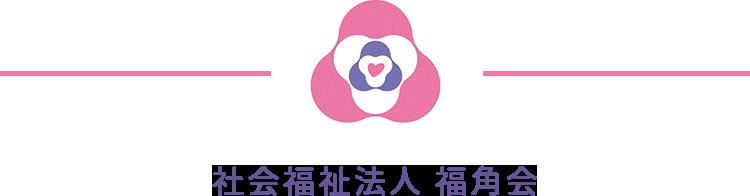 社会福祉法人 福角会