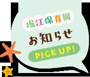 福角保育園 お知らせ PICK UP!
