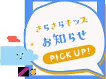 お知らせ PICK UP!
