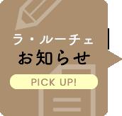 ラ・ルーチェ お知らせ PICK UP!